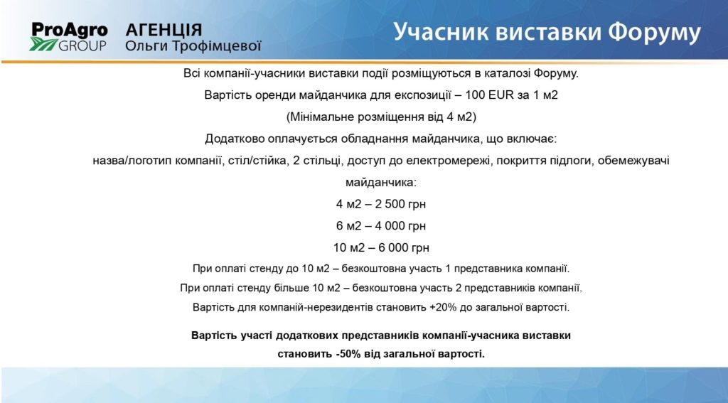 GROW UKRAINE for Partners (1)_page-0012